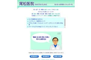 尾松医院のHP