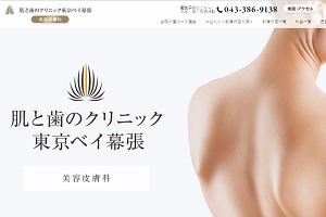 肌と歯のクリニック 東京ベイ幕張のHP