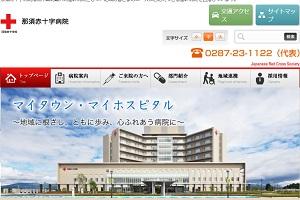 日本赤十字社 那須赤十字病院のHP