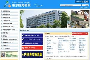 日本私立学校振興・共済事業団 東京臨海病院のHP