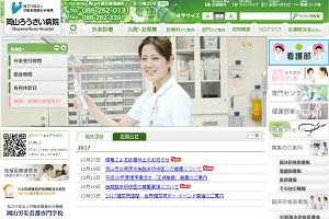 独立行政法人労働者健康福祉機構 岡山労災病院のHP