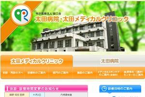 特定医療法人録三会 太田メディカルクリニックのHP