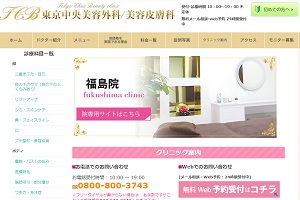 東京中央美容外科・美容皮膚科 福島院のHP