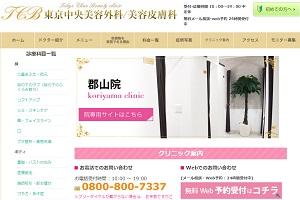 東京中央美容外科・美容皮膚科 郡山院のHP
