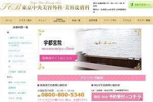 東京中央美容外科・美容皮膚科 宇都宮院のHP