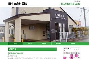 田中皮膚科医院のHP