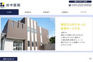田中医院のHP