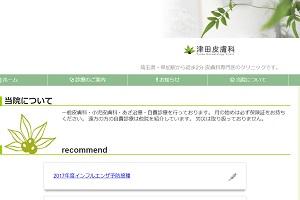 津田皮膚科のHP