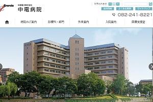 中国電力株式会社 中電病院のHP