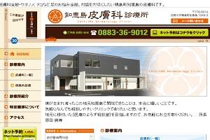 知恵島皮膚科診療所のHP