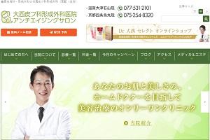 大西皮フ科形成外科医院 京都四条烏丸院のHP