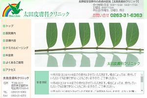 太田皮膚科クリニックのHP