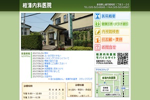 相澤内科医院のHP
