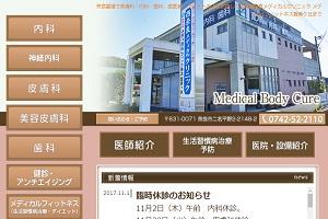 西奈良メディカルクリニックのHP