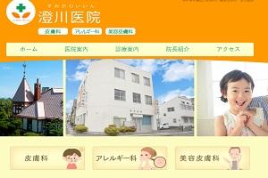 澄川医院のHP