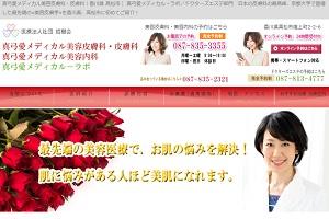 真弓愛メディカル皮膚科・美容皮膚科・美容内科センターのHP