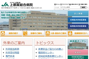 上都賀厚生農業協同組合連合会(JAかみつが厚生連) 上都賀総合病院のHP