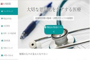小川医院のHP
