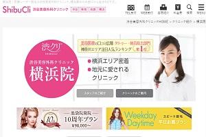 渋谷美容外科クリニック横浜院のHP