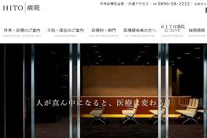 社会医療法人石川記念会 HITO病院のHP