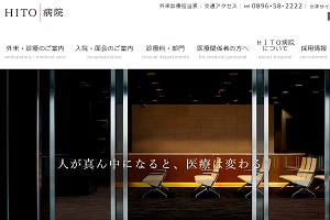 社会石川記念会 HITO病院のHP
