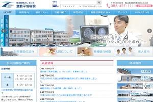 社会医療法人全仁会 倉敷平成病院のHP