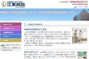 社会医療法人社団順江会 江東病院のHP
