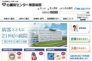 社会医療法人社団十全会 心臓病センター榊原病院のHP