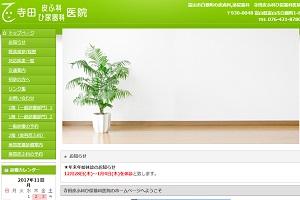 寺田皮ふ科ひ尿器科医院のHP