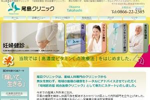 産婦人科尾島クリニックのHP