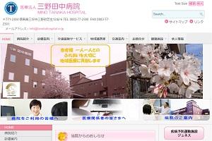 三野田中病院のHP