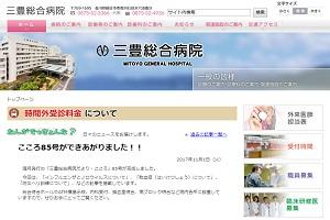 三豊総合病院のHP