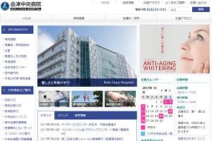 財団法人温知会 会津中央病院のHP