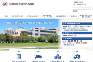 国立大学法人 島根大学医学部附属病院のHP