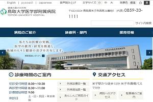 国立大学法人 鳥取大学医学部附属病院のHP