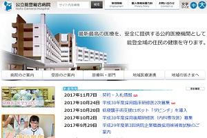 公立能登総合病院のHP