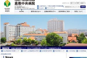 公益財団法人大原記念倉敷中央医療機構 倉敷中央病院のHP