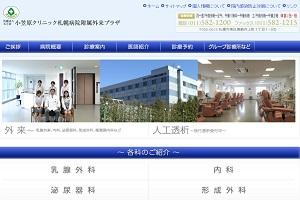 五月会 小笠原クリニック札幌病院附属外来プラザのHP