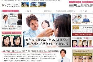 コムロ美容外科宮崎院のHP