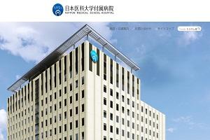 学校法人 日本医科大学付属病院のHP