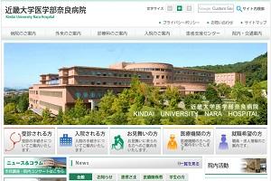 学校法人 近畿大学医学部奈良病院のHP