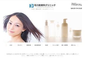 花川皮膚科クリニックのHP