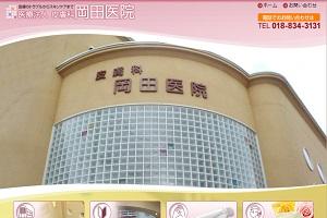 岡田医院のHP