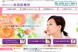 永田診療所のHP
