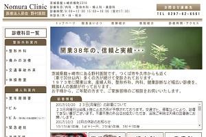 医療法人昴会 野村医院のHP