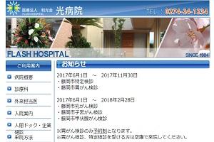 医療法人和光会 光病院のHP