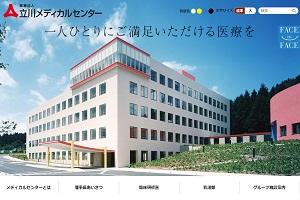 医療法人立川メディカルセンター 立川綜合病院のHP