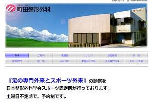 医療法人博恵会 町田整形外科のHP