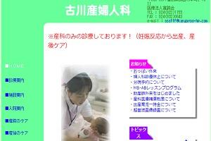 医療法人宣誠会 古川産婦人科のHP