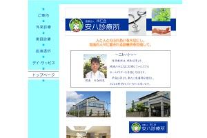 医療法人祥仁会 安八診療所のHP